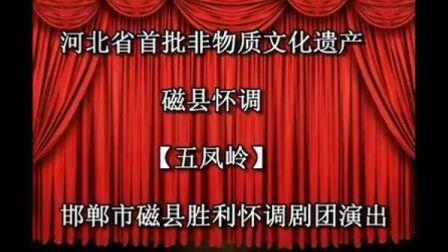 磁县淮调【五凤岭】全场 胜利怀调剧团