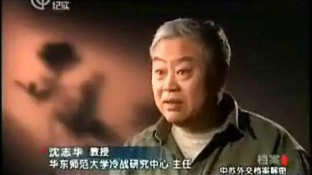 【沈志华最全集】中苏巅峰博弈解密02.由你选择(下)