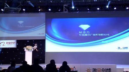 2012电商年度营销盛典-钻立方RTB新时代(姚晴)