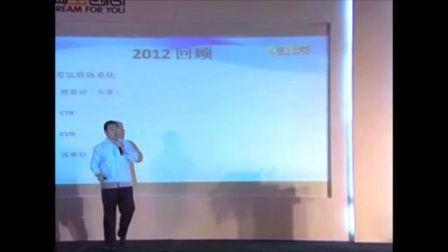 2012电商年度营销盛典-13年直通车产品规划及畅想3