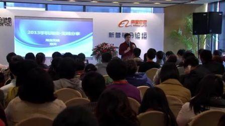 2012电商年度营销盛典-无线卖家运营总结及13年规划