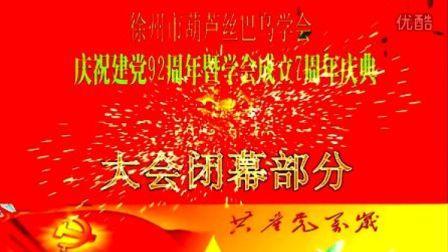 徐州葫芦丝学会庆祝7.1暨学会成立7周年闭幕