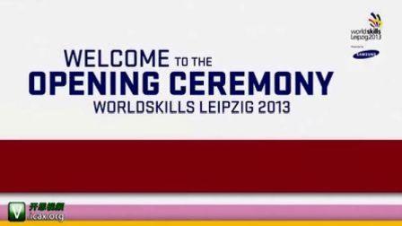 第42届世界技能大赛开幕式完整高清视频 - WorldSkills Leipzig WSC2013