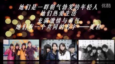天师大初教院1003麦子团团日开场视频
