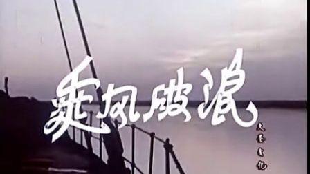 老电影【乘风破浪】主演:中叔皇 黄音 汪漪(1957年出品)