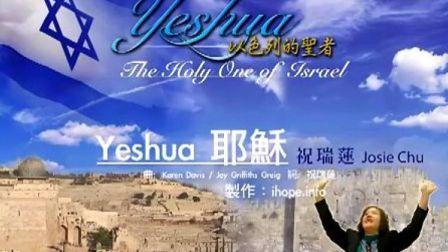 """祝瑞莲 - 以色列的圣者 耶稣 """"跳动72""""演唱者"""
