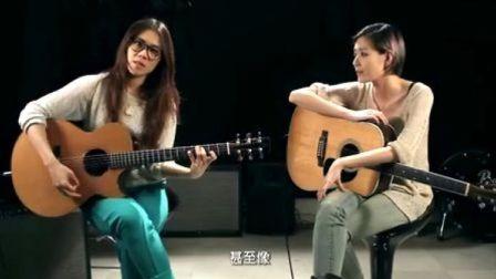 蔡健雅 Tanya's 彈吧吉他小教室  第9課  張懸 建立個人創作風格