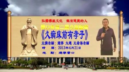 2013营口市第二届传统文化公益论坛【久病床前有孝子】王希海老师