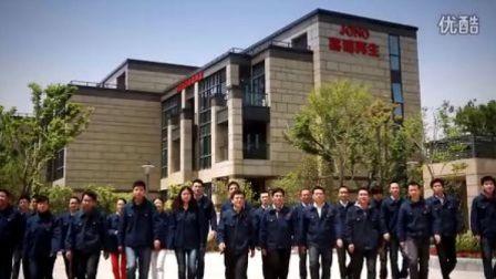 嘉诺资源再生技术(苏州)有限公司