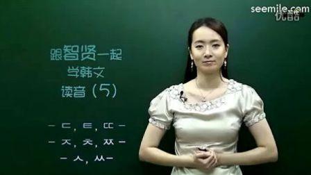 韩语学习入门基础发音教学视频【第5课】