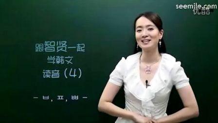 韩语学习入门基础发音教学视频【第4课】
