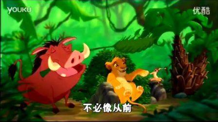 狮子王-《哈库娜玛塔塔》(超清)