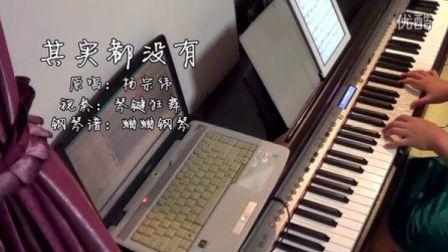 杨宗纬《其实都没有》电钢琴视_tan8.com