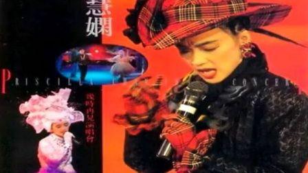 陈慧娴'89几时再见演唱会CD音轨中字独家制作版