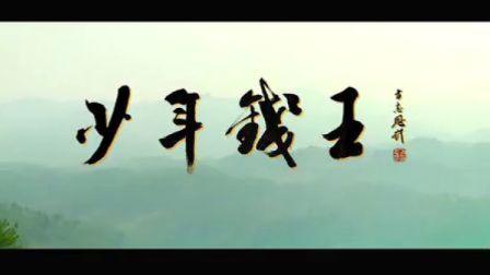 电影  [少年钱王 ]临安蓝鸟影视 古装武打片