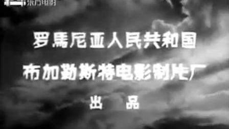 边塞擒谍【上】【罗马尼亚】【1956】