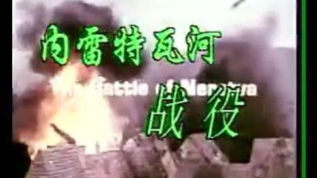 内雷特瓦河战役【上】【南斯拉夫】【1969】