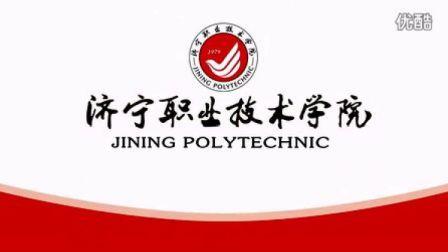 济宁职业技术学院宣传片改2