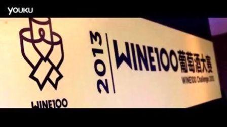 2013年WINE100葡萄酒大赛