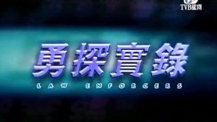 勇探实录.2001.EP02