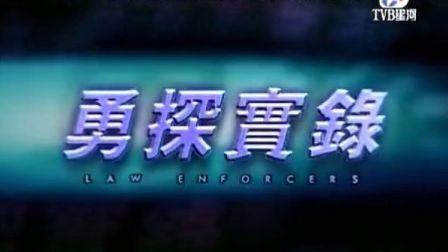 勇探实录.2001.EP04