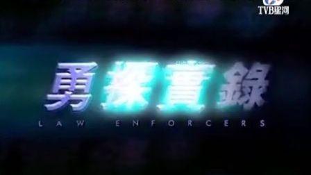 勇探实录.2001.EP13