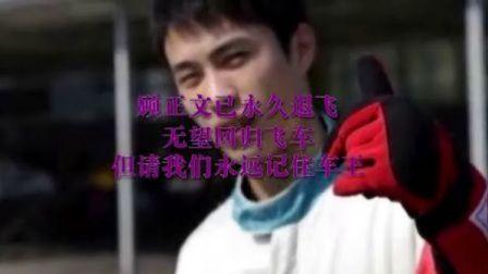 车王顾正文退飞原因说明及缅怀【明天之后】