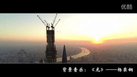"""《城市之巅》-航拍上海中心大厦-""""FB-I""""(原IBWCF)出品"""