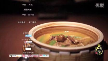 """《牙尖川菜》23--""""烧什锦"""""""
