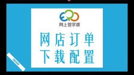 最新网上管家婆云ERP网店管理-网店订单下载配置【超清晰】