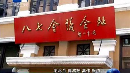 影片《八七会议》在汉开机