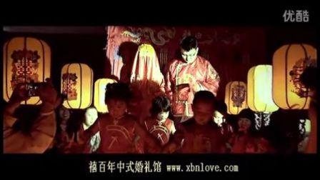 禧百年中式婚礼