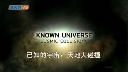 2_4_2 已知的宇宙-天地大冲撞