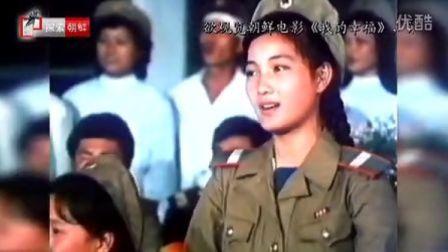 朝鲜电影歌曲 我的爱我的幸福(崔三淑完整版)