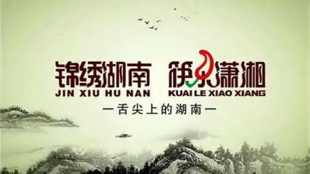 宣传片-高端宣传片专题片-《舌尖上的湖南》纪录片配音-钻石配音网