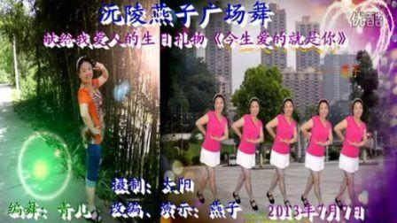 沅陵燕子广场舞《今生爱的就是你》(附背面字幕)