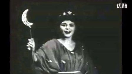 """Roberta Peters 演唱 夜后的咏叹调 """"复仇的火焰""""《魔笛》1952"""