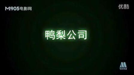 【高清】鸭梨公司 糗事百科微电影 第五集 宣传片(上)
