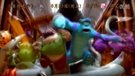 """《怪兽大学》""""清凉版""""中文预告片 欢庆暑期"""
