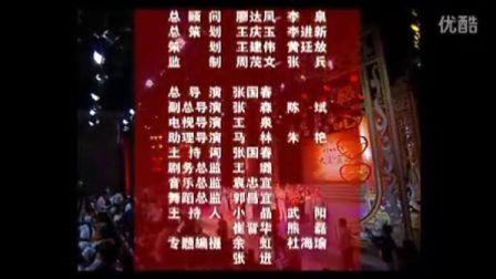 """13.宜昌三峡电视台""""大爱宜昌""""电视直播文艺晚会谢幕 职员表"""
