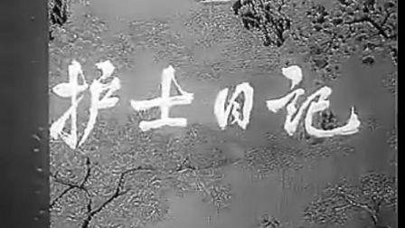 国产经典老电影(护士日记)王丹凤 汤化达主演 江南厂出品