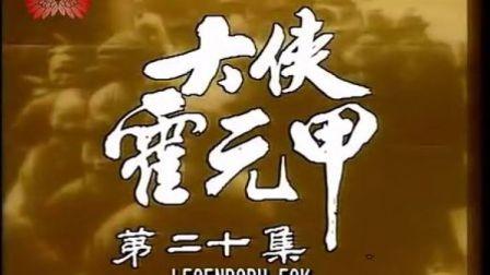 大侠霍元甲 20(大結局)