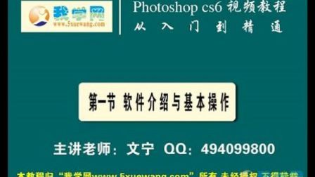 photoshop cs6视频教程 第一节课