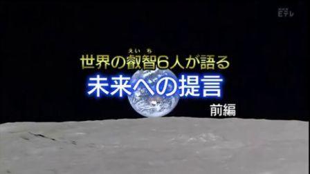 [130712]世界の叡智(えいち)6人が語る 未来への提言(前編)
