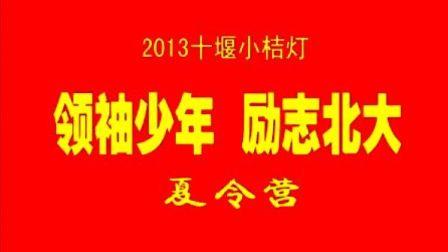 """2013十堰小桔灯""""领袖少年  励志北大""""夏令营"""