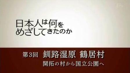 [130720]日本人は何をめざしてきたのか第3回釧路湿原・鶴居村