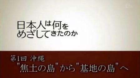 [130712]日本人は何をめざしてきたのか 第1回「沖縄」