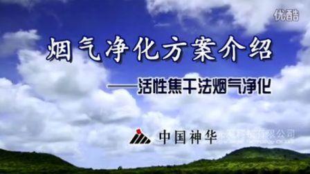 神华集团 电厂脱硫动画 数字光魔作品