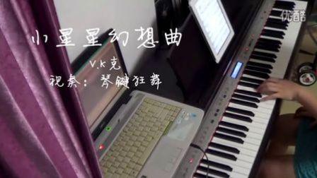 V.K克《小星星幻想曲》电钢_appliquegeek.com