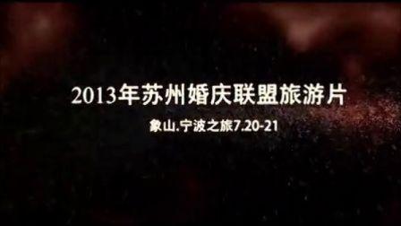 2013年苏州婚庆行业联盟象山、宁波之旅